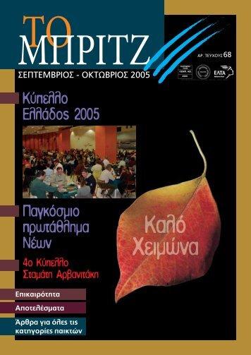 Τεύχος 68 - Ελληνική Ομοσπονδία Μπριτζ
