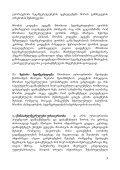 saqarTvelos Sromis kodeqsi - Page 3