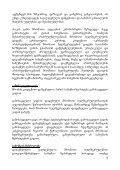saqarTvelos Sromis kodeqsi - Page 5