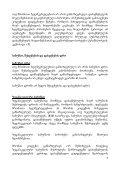 saqarTvelos Sromis kodeqsi - Page 7