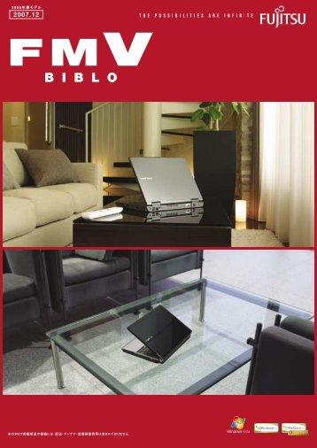 FMV-BIBLOシリーズ(2008年1月版) 製品カタログ[前編] - 富士通