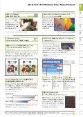 FMV-BIBLOシリーズ(2008年1月版) 製品カタログ[前編] - 富士通 - Page 5