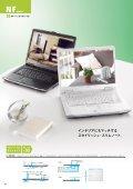 FMV-BIBLOシリーズ(2008年1月版) 製品カタログ[前編] - 富士通 - Page 6