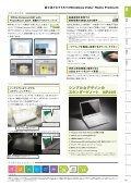 FMV-BIBLOシリーズ(2008年1月版) 製品カタログ[前編] - 富士通 - Page 7