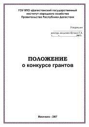 ПОЛОЖЕНИЕ о конкурсе грантов - Дагестанский ...