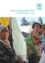الخطة الإقليمية لأزمة سورية تموز - كانون الأول 2013 - Unrwa