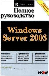 microsoft windows server 2003 полное руководство.pdf
