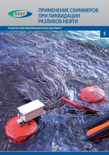 5. Применение скиммеров при ликвидации разливов нефти - ITOPF