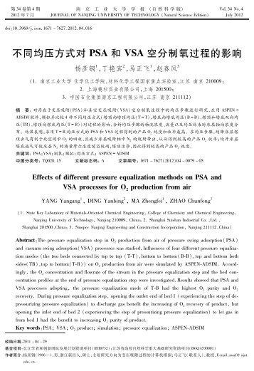 不同均压方式对PSA和VSA空分制氧过程的影响 - 南京工业大学学报 ...