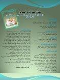 Madaresna 91 April 27 - Page 3