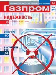 ноябрь - Газпром