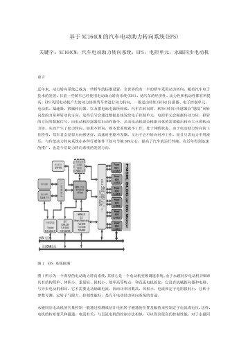 基于XC164CM 的汽车电动助力转向系统(EPS) - Read