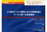 タイ国のビジネス環境に対する信頼回復と サービス業への ... - 日本語 - BOI