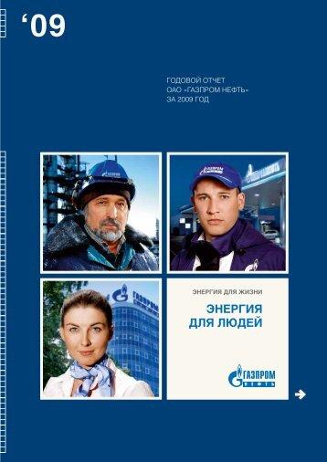 Годовой отчет ОАО «Газпром Нефть» за 2009 год - Инвесторам