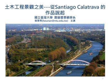 土木工程景觀之美-從Santiago Calatrava 的作品說起