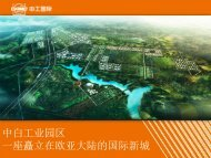 中白工业园区一座矗立在欧亚大陆的国际新城