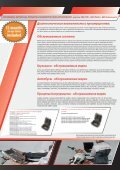 SOCIO COLLECTION - Tecnomotor - Page 7