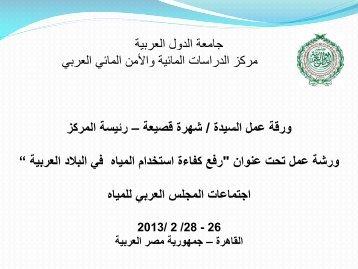 جامعة الدول العربية مركز الدراسات المائية والأمن المائي العربي