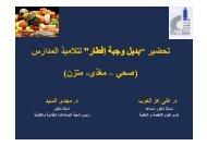 إعداد وصفات غذائية لأطفال المدارس