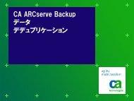 CA ARCserve Backup データ デデュプリケーション