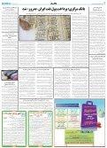ﺗﺠﺎﺭﺕ ﻣﻴﻠﻴﺎﺭﺩﻱ ﺩﺭ ﺳﺎﻳﻪ ﻛﻨﻜﻮﺭ - جام جم - Page 4