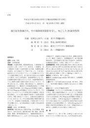 蛋白尿を指摘され,その後肺異常陰影を呈し,死亡した ... - 埼玉医科大学