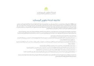التشغيل - مجلس أبوظبي للتخطيط العمراني
