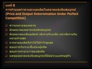 +Q - UTCC e-Learning - มหาวิทยาลัยหอการค้าไทย