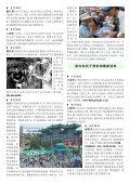 全文下载 - 北京心理危机研究与干预中心 - Page 2