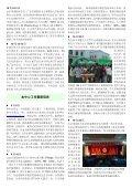 全文下载 - 北京心理危机研究与干预中心 - Page 3