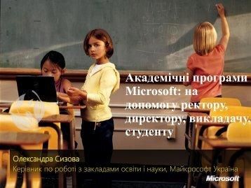 Академічні програми Microsoft: на допомогу ректору, директору ...