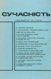 """Сучасність"", 1983, No. 1-2 - електронна бібліотека української ..."