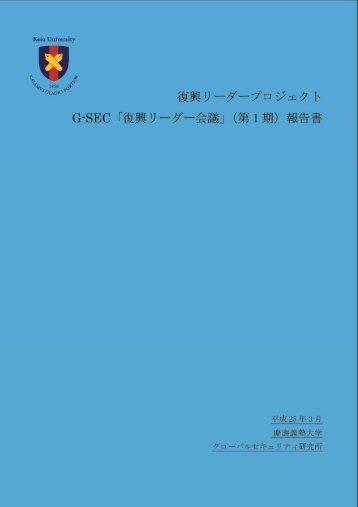 復興リーダー会議第1期報告書 - G-sec