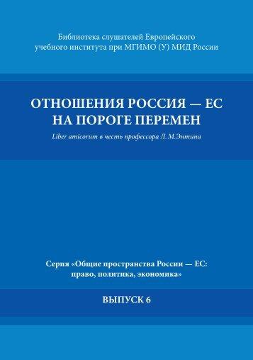 отношения россия — ес на пороге перемен - Европейский ...