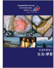 0 o h - International Program - Campbell River School District