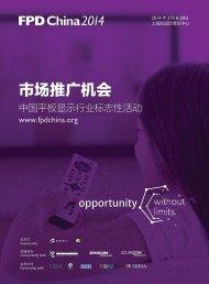 赞助介绍 - FPD China
