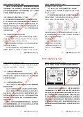 诊断王(黑珍珠) - 圆点博士 - Page 4