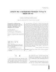 소변검사의 재검 시 세포원심분리법과 액상세포검사 ThinPrep ®의 ...