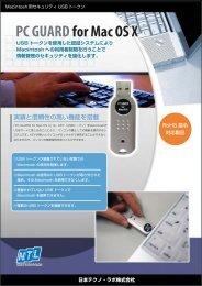 PC GUARD (mac os x) カタログ - 日本テクノ・ラボ