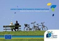 εμπνευσμενα προγραμματα χρηματοδοτησης - Covenant of Mayors