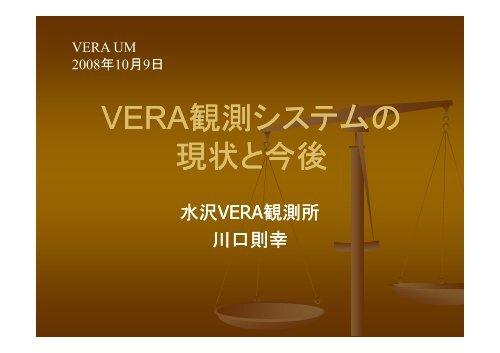 VERA観測システムの 現状と今後