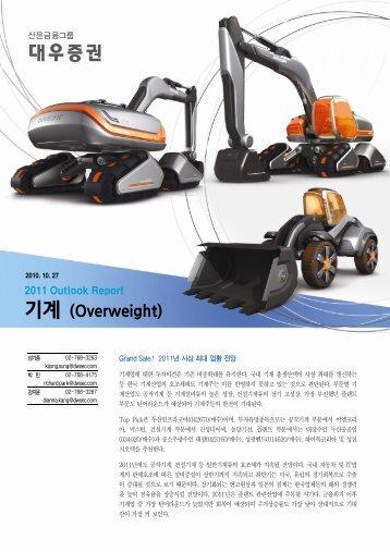 기계 (Overweight) - 성공투자 대표가이드 와우넷