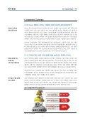 기계 (Overweight) - 성공투자 대표가이드 와우넷 - Page 3