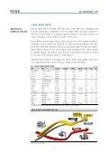 기계 (Overweight) - 성공투자 대표가이드 와우넷 - Page 5