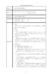 1- 石巻警察署協議会議事録要旨 協 議 会 名 宮城県石巻 ... - 宮城県警察