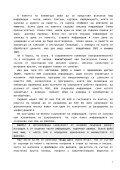 C++ - VideoTutorials-bg.com - Page 4