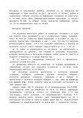 C++ - VideoTutorials-bg.com - Page 5