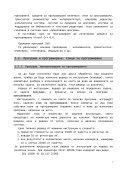 C++ - VideoTutorials-bg.com - Page 7