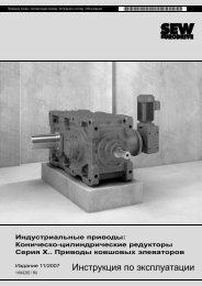 Инструкция по эксплуатации - SEW Eurodrive
