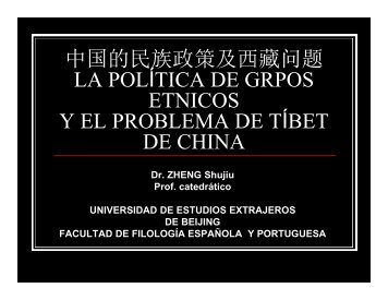 中国的民族政策及西藏问题LA POLÍTICA DE GRPOS ETNICOS Y EL ...